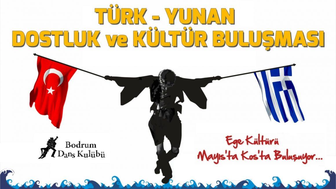Встреча турецкой греческой дружбы и культуры
